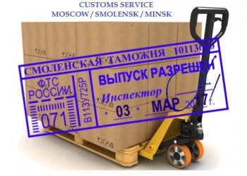 Бесплатные консультации по таможенному оформлению в РФ