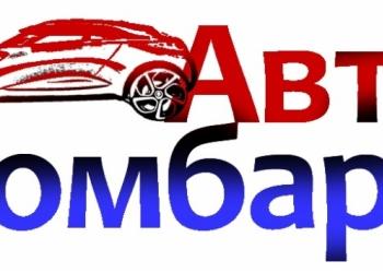 Автоломбард – быстрый кредит под залог автомобиля во Владивостоке.