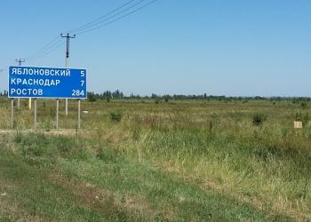 Земельный участок пром.назначения 80 соток в 7 км.от г.Краснодара по фед.трассе