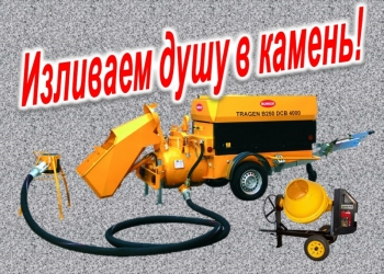 Стяжка пола в Ростове-на-Дону (полусухая стяжка)