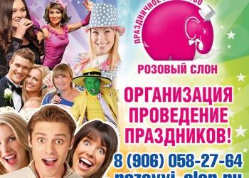 Организация праздников в Солнечногорске Зеленограде Клину Москве.