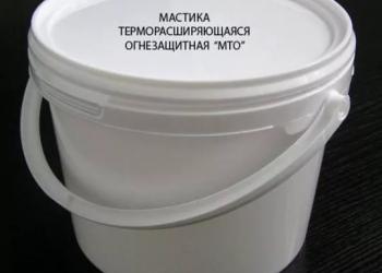 Противопожарная терморасширяющаяся мастика МТО.