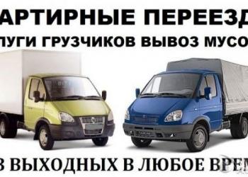 Пушкинский район.Грузоперевозки, услуги грузчиков.