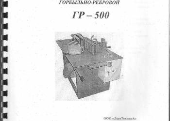 Продам технические паспорта на деревообрабатывающие станки