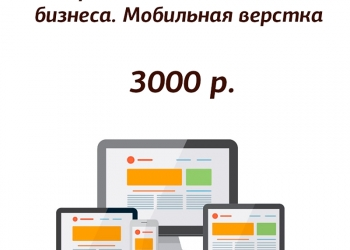 Создание недорогих сайтов