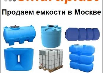 Емкости под воду в Москве
