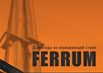 """ДЫМОХОДЫ из НЕРЖАВЕЮЩЕЙ  СТАЛИ  """"Ferrum"""" в г. Омске"""