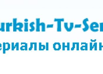 Турецкие сериалы с участием Мехмета Озгюр