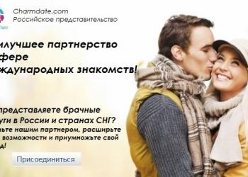 Дополнительный заработок для брачных агентств и переводчиков