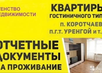 г. Новый Уренгой поселок (микр.) Коротчаево Сдается 3-к квартира, 75 м2, 2/5 эт.