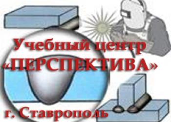 """Ставрополь, обучение """"Сварщик"""""""