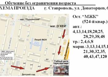 Ставрополь, Краткосрочные курсы