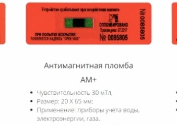 Антимагнитные пломбы для счётчиков