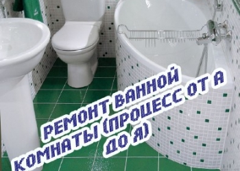 ремонт ванных комнат,санузла