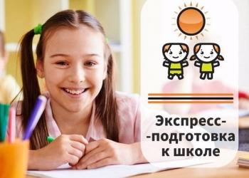 Подготовка к школе, в гимназию
