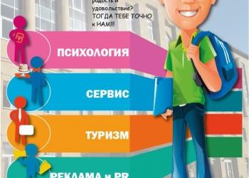 Получи образование в городе Ставрополе ! Очка! Заочка!