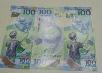 100 рублей 2018 Чемпионат мира (ЧМ) по футболу