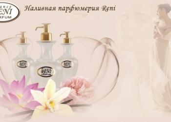 Наливная парфюмерия «Reni» оптом в Нижнем Новгороде