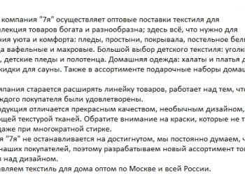 ООО «7Я»