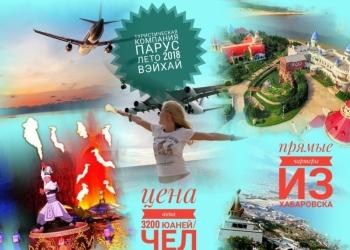 Чартерные рейсы в Вэйхай! Только в июле и августе 2018 г!