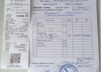 Отчетные документы, командировочным. Гостиничные чеки