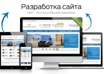 Создам Бизнес сайт