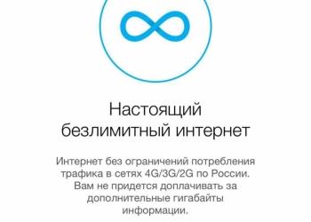 Безлимитный интернет от Йота/Yota в Йошкар-Оле