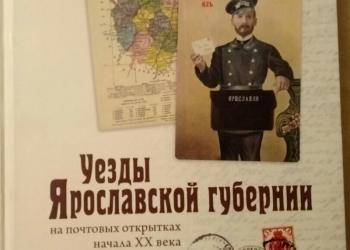 Уезды Ярославской губернии на почтовых открытках 20 века.