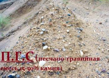 ПГС (песчано-гравийная смесь) 20-45% камня