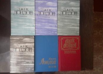 Книги Джек Лондон (собрание сочинений в 4-х томах) ,еще 2 книги