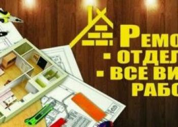 ремонт и отделка домов коттеджей