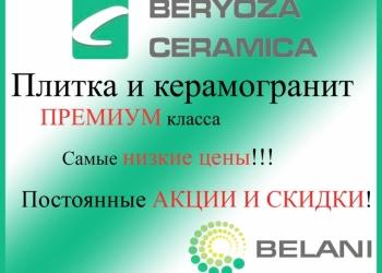 Плитка и керамогранит в Перми