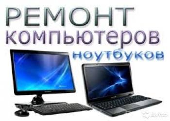 Ремонт компьютеров, ноутбуков, установка Windows. настройка интернет в Хабаровск