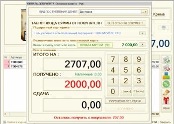 MAGAZKA-программа для розничного магазина