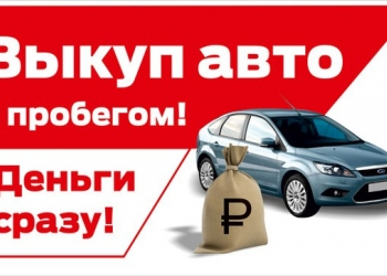 Куплю авто, помогу купить