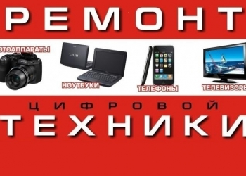 Ремонт сотовых, планшетов, телевизоров, ноутбуков