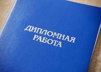 Дипломы (юридическая специализация)