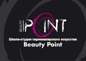 Продажа франшизы «Школы парикмахерского искусства «Beauty Point».