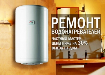 Ремонт водонагревателей/бойлеров