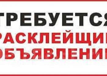 Промоутер распространитель