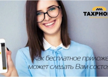 """ТАКСФОН-народное такси""."