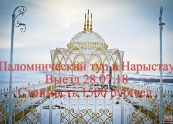 ТУР В НАРЫСТАУ - МЕККУ БАШКОРТОСТАНА