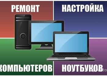 Бюджетный ремонт компьютерной техники