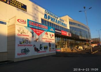 Помещения свободного назначения в ТЦ Бригантина