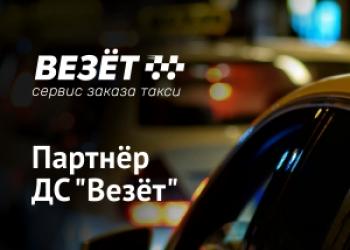 Партнер ДС Везёт Сервис Заказа Такси приглашает таксистов