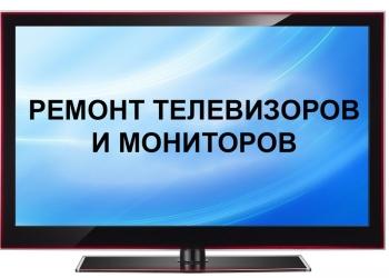 Ремонт телевизоров на дому. Телемастер
