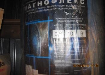 Теплоизоляция МАГНОФЛЕКС