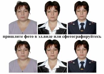 Удаленная обработка фото на документы, портрет, подставить форму