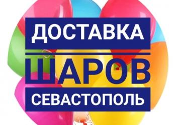 Гелиевые шары. Севастополь. Доставка