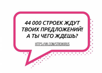 44000 строек ждут ваших предложений